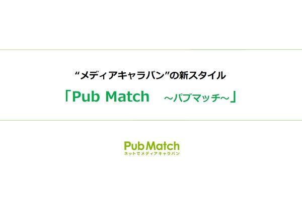 PRしたいネタとメディアを結ぶ画期的なネット上メディアキャラバンサービス「Pub Match」ご案内資料