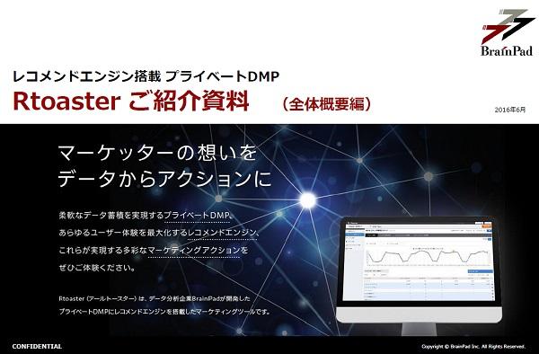 レコメンドエンジンを搭載した国内最大規模のプライベートDMP「Rtoaster(アールトースター)」サービス資料