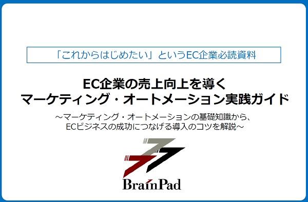 EC企業必読!売上向上を導くマーケティング・オートメーション実践ガイド