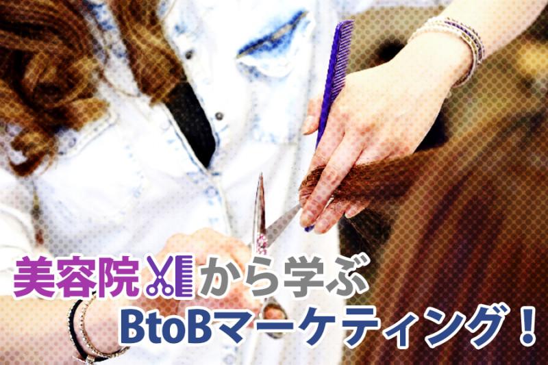 美容院から学ぶBtoBマーケティング!ポイントはエッジ