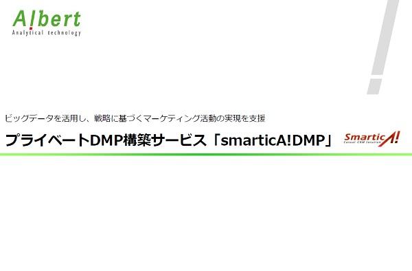 ビッグデータを統合管理し、マーケティング施策に活用するプラットフォームを構築するプライベートDMP構築サービス「smarticA!DMP」