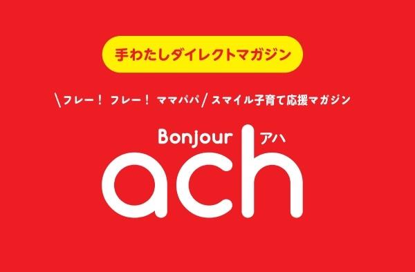 アカチャンホンポや産院・認定こども園などで配布「Bonjour ach(アハ)」広告媒体資料
