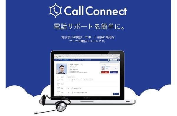 電話サポートを簡単に!ブラウザ電話システム「CallConnect」
