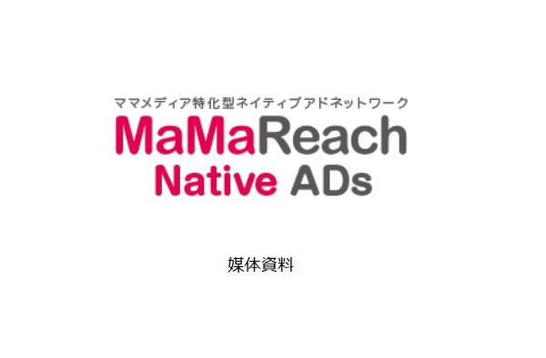 有力ママ向けメディアと連携したネットワーク内に広告を配信!『MaMaReach Native Ads』