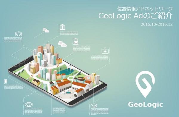 位置情報アドネットワークGeoLogicAdのご紹介