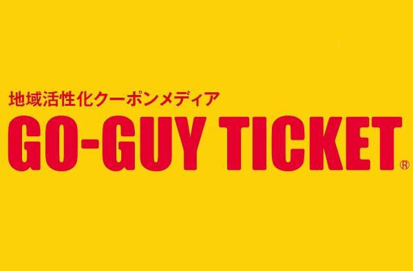 大阪・三重・滋賀の地域活性化を目指す配り合いクーポンメディア「ゴーガイチケット」媒体資料