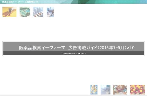 日本最大級の医薬品情報検索サイト「イーファーマ」広告掲載ガイド