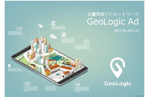 位置情報アドネットワークGeoLogicAd 媒体資料/広告掲載/広告資料