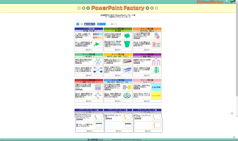 screencapture-printout-jp-factory-powerpoint-1477649673388