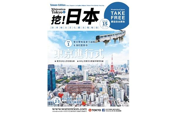 訪日前の台湾人にPRが可能!訪日外国人向けフリーマガジン「WAttention」台湾版媒体資料