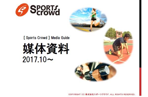 スポーツプレイヤー層にリーチ可能なスポーツ横断型ウェブメディア「スポーツクラウド」媒体資料