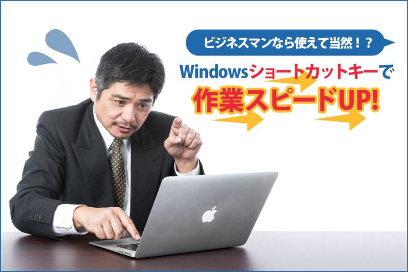 ビジネスマンなら使えて当然!?Windowsショートカットキーで作業スピードUP