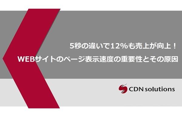 5秒の違いで12%も売上が向上!WEBサイトのページ表示速度の重要性とその原因