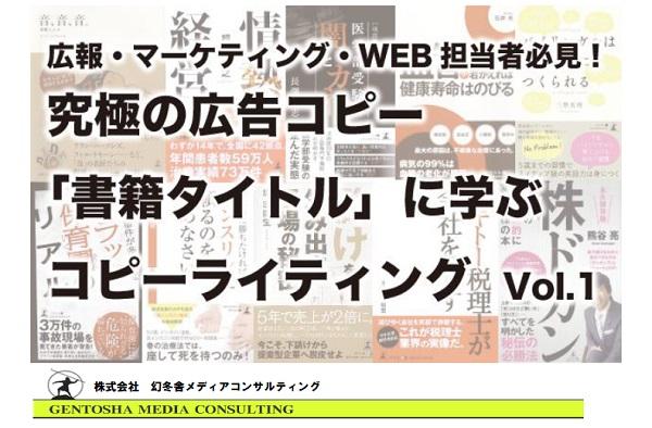 書籍タイトルに学ぶコピーライティング<広報・マーケティング・WEB担当者必見!>