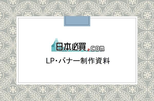 台湾向けLP・バナー制作のご案内
