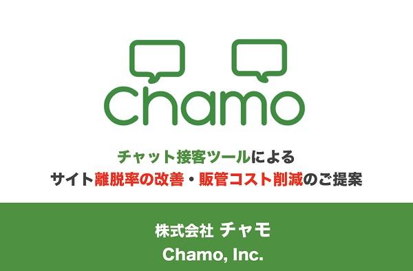 サイトを訪問したユーザーに自動で話しかけアクションを促進!チャット接客ツール「chamo(チャモ)」のご案内