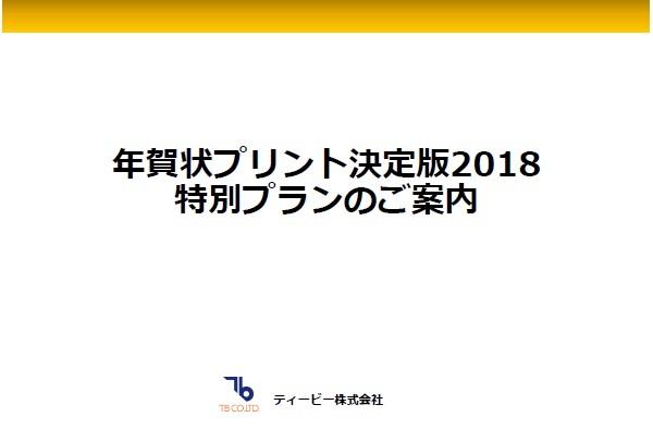 会員117万人が利用する年賀状サイト「年賀状プリント決定版2018」年末年始広告特別プランのご案内