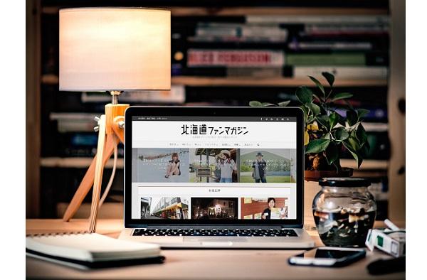 北海道のディープな魅力を掘り起こし旅を促す、北海道観光系メディア「北海道ファンマガジン」媒体資料