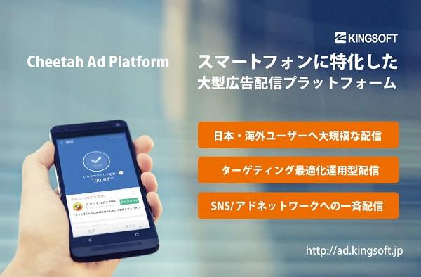 スマホに特化、全世界への配信も可能な大型広告配信プラットフォーム「Cheetah Ad Platform」