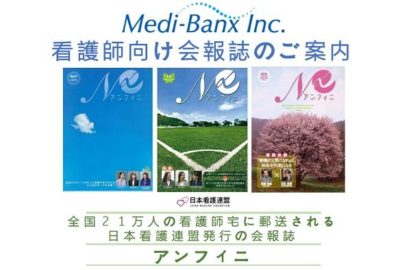 21万人の看護師宅に郵送!日本看護連盟発行の会報誌「アンフィニ」媒体資料