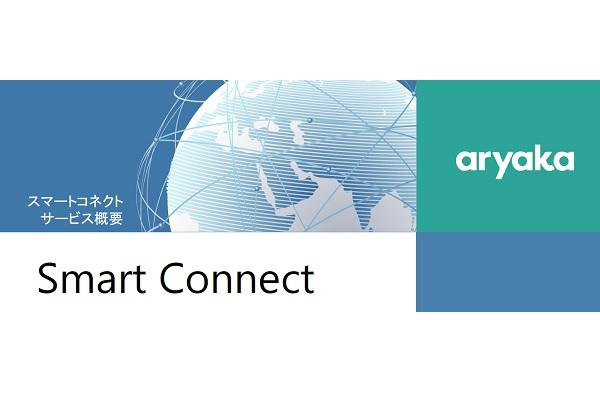 グローバル企業に必要なWANネットワークを提供するSD-WANプラットフォーム「Aryaka」