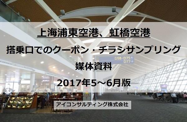 訪日直前の中国人にリーチ!上海浦東空港・虹橋空港でのクーポン・チラシサンプリング