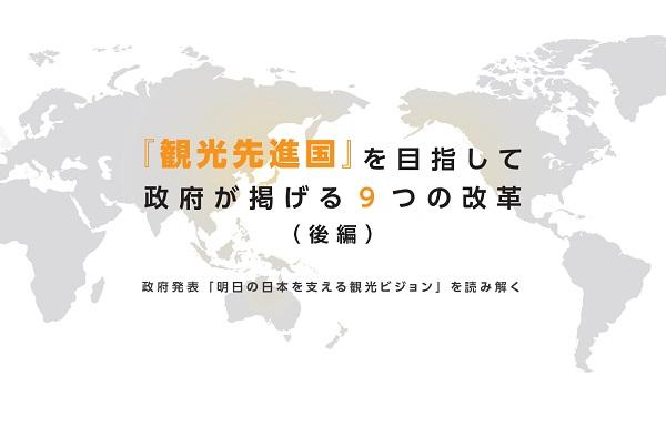 『観光先進国』を目指して政府が掲げる9つの改革(後編) ~政府発表「明日の日本を支える観光ビジョン」を読み解く