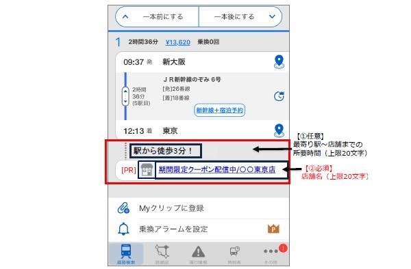 駅すぱあと 広告メニュー2