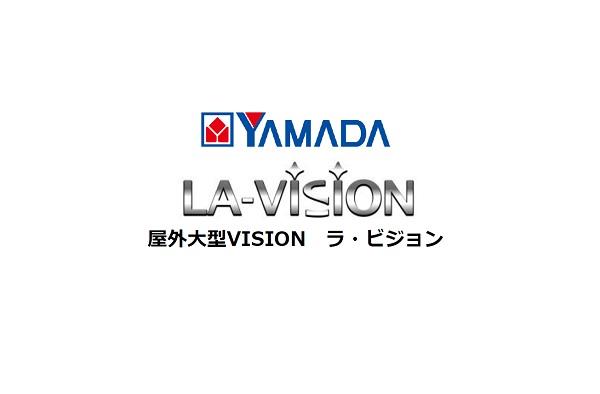 店頭大型ビジョンでプロモーション番組を放映!ヤマダ電機「LA-VISION」媒体資料