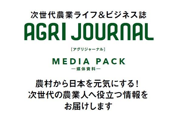 農村から日本を元気にする!『AGRI JOURNAL』媒体資料/広告掲載/広告資料