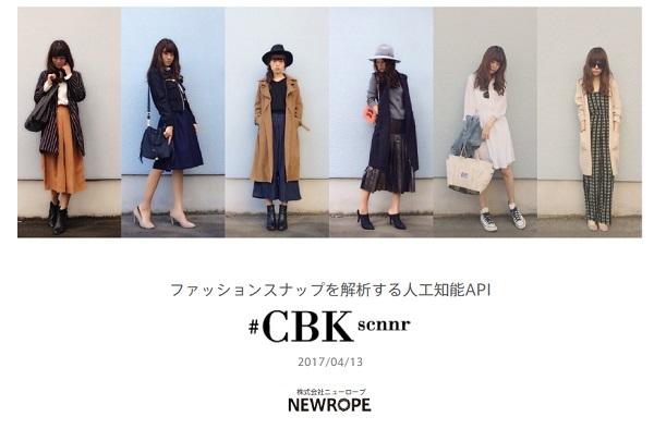 Eコマース、イベントなどにも活用可能!ファッションスナップを自動解析するAPI「#CBK scnnr(カブキスキャナ)」