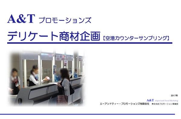 旅行者に便利グッズと合わせてお渡し!空港カウンターでのデリケート商材サンプリング企画
