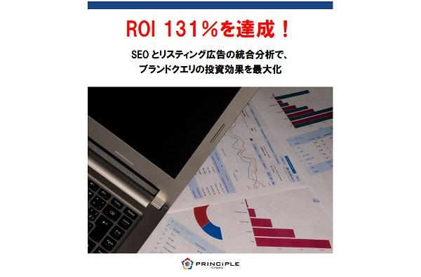 【2017年度最新版】ROI 131%を達成!SEOとリスティング広告の統合分析でブランドクエリの投資効果を最大化