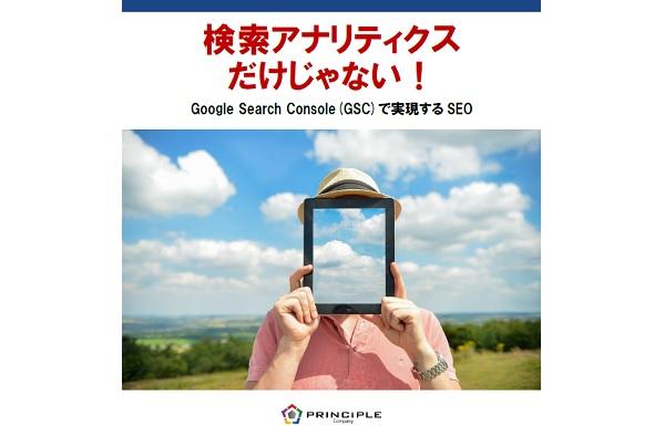 検索アナリティクスだけじゃない!Google Search Console(GSC)で実現するSEO