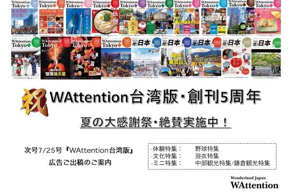 WAttention台湾・創刊5周年 夏の大感謝祭・絶賛実施中! 媒体資料のご案内