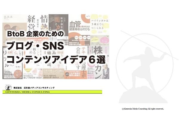 BtoB企業のためのブログ・SNSコンテンツアイデア6選