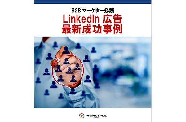 B2Bマーケター必読!LinkedIn広告最新成功事例