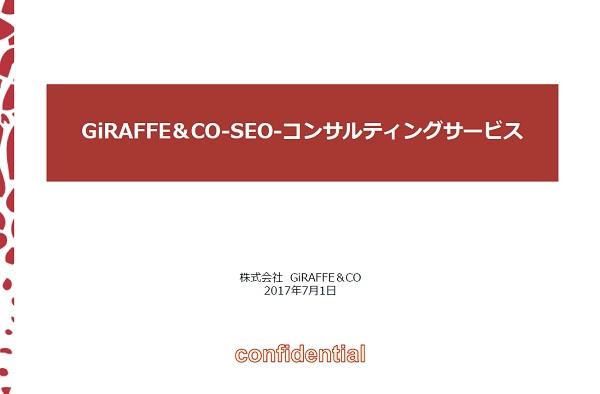 モバイルファーストインデックス(MFI)にも完全対応!GiRAFFEのSEOコンサルティングサービス