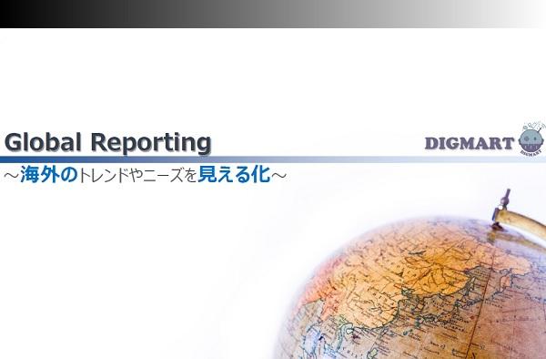 海外のトレンドやニーズを見える化!「Global Reporting」ご案内資料