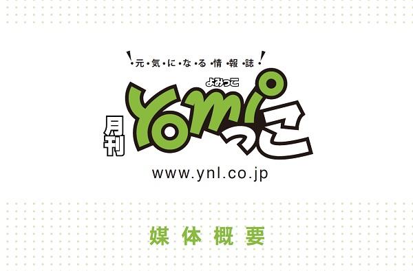 奈良県を中心に20万部発行!「月刊yomiっこ」媒体概要