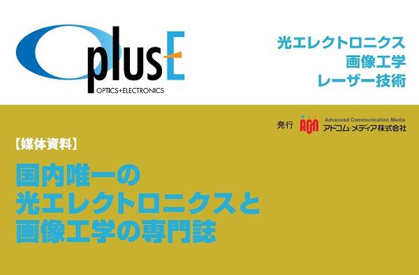 光エレクトロニクスと画像工学の技術情報誌「OplusE」&「OplusE WEB」広告案内