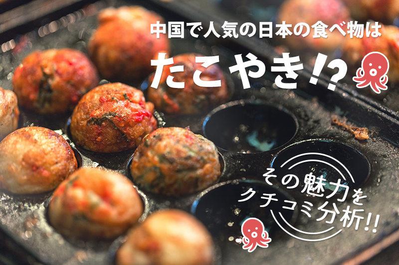 中国で人気の日本の食べ物は「たこ焼き」!?その魅力をクチコミ分析!