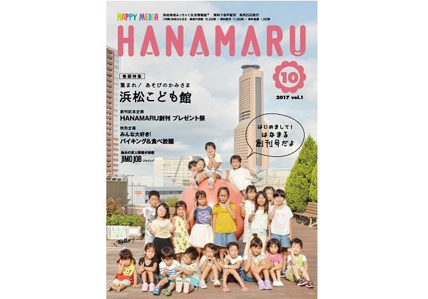 浜松市にみっちゃくした生活情報誌!「浜松はなまる」媒体資料