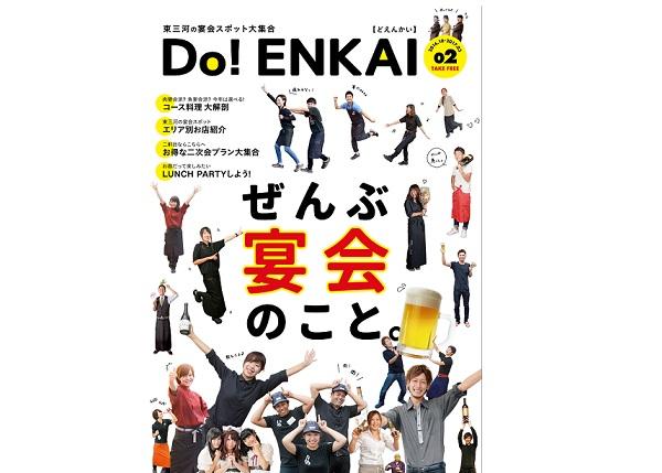 東三河地域の宴会スポット情報が満載 無料情報誌「Do!ENKAI」媒体資料