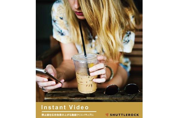 静止画を広告効果の上がる動画クリエイティブに!「Instant Video」ご案内資料
