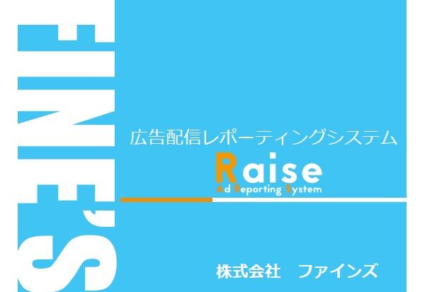 広告配信レポーティングシステム「Raise」のご紹介