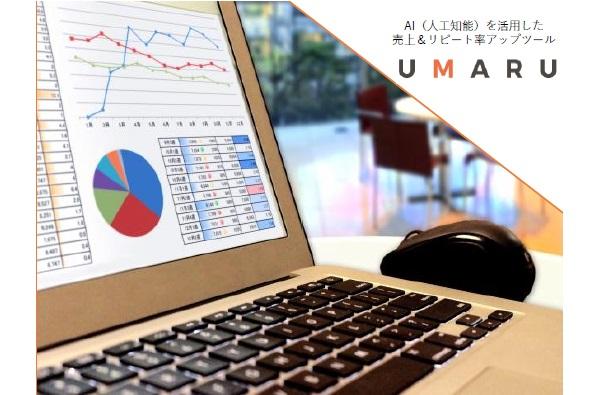 AIを活用し売上げ&リピーター率をアップするツール「UMARU」のご紹介