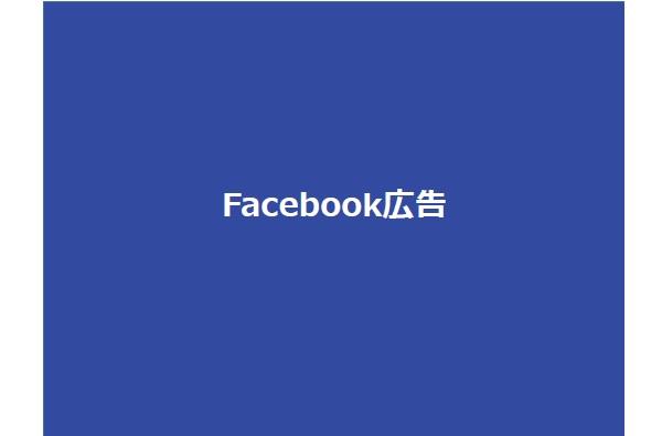 詳細なターゲティング設定が可能な「facebook広告」媒体資料/広告掲載/広告資料
