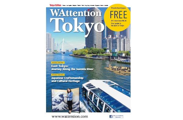 世界11か国に展開する、訪日外国人向けフリーマガジン「WAttention」東京版 媒体資料/広告掲載/広告資料