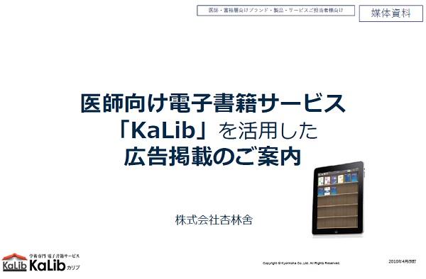 メインユーザーは医学協会所属の医師、医師向け電子書籍「KaLib」の広告媒体資料